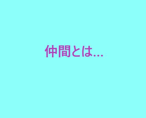 12/27日の戯言