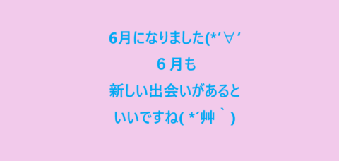 6月ですね(*'ω' *)